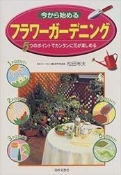 書籍 今から始めるフラワーガーデニング 5つのポイントでカンタンに花が楽しめる 松田 岑夫