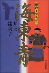 書籍 海東青 摂政王ドルゴン 祐美子 井上