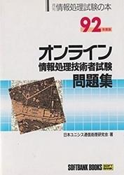 書籍 オンライン情報処理技術者試験問題集 92年度版 日本ユニシス通信処理研究会
