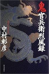 書籍 鬼官兵衛烈風録 中村 彰彦
