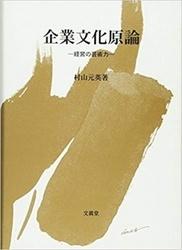 書籍 企業文化原論 村山 元英