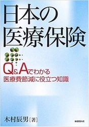 書籍 日本の医療保険 Q&Aでわかる医療費節減に役立つ知識 木村 辰男
