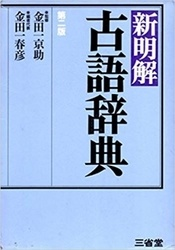 書籍 新明解古語辞典 金田一春彦