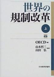 書籍 世界の規制改革 上 ペーパーバック OECD 経済協力開発機構 哲三 山本 弘 山田