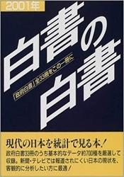 書籍 白書の白書 2001年版 木本書店編集部
