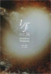 書籍 1 fの太陽 田中 亜紀