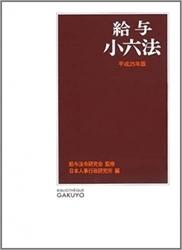 書籍 給与小六法 平成25年版 給与法令研究会
