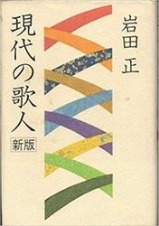 書籍 新版 現代の歌人 岩田 正