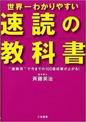 書籍 世界一わかりやすい 速読 の教科書 斉藤 英治 高田真弓