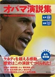 書籍 生声CD付き オバマ演説集 ペーパーバック CNN English Express編