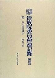 書籍 帝国議会貴族院委員会速記録 昭和篇 30 貴族院