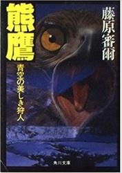 書籍 熊鷹 青空の美しき狩人 角川文庫 5748 藤原 審爾