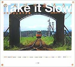 書籍 津軽鉄道応援写真集 のんびり走ろう! Take it Slow! 津軽鉄道サポーターズクラブ