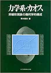 書籍 力学系・カオス 非線形現象の幾何学的構成 統夫 青木