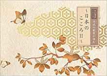 書籍 平成の歌聖が詠む 日本のこころ 2 佃堅輔撰シリーズ 堅輔 佃