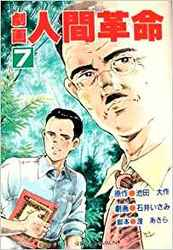 書籍 劇画人間革命 7