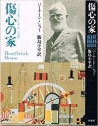書籍 傷心の家 イギリスの主題をロシア風に扱った幻想劇 ファンタジア バーナード ショー 小平 飯島