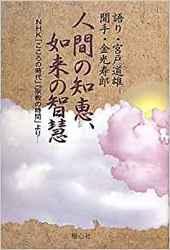 書籍 人間の知恵 如来の智慧 NHK こころの時代 宗教の時間 より