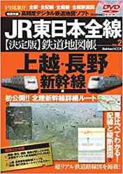 書籍 JR東日本全線 決定版 鉄道地図帳2上越・長野新幹線編 Gakken Mook
