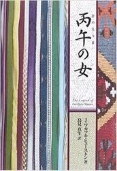 書籍 丙午の女 柏艪舎文芸シリーズ
