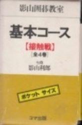 書籍 影山囲碁教室 基本コース 接触戦 4冊組 コマ出版