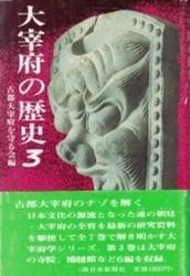 書籍 太宰府の歴史 3 古都太宰府を守る会編 西日本新聞社
