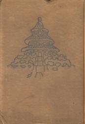 書籍 北京好日 下巻 林語堂 ジープ社