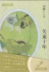書籍 句集 矢来十年 伊藤いと子 東京四季出版