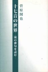 書籍 十七音の世界 滝の俳句を読む 菅原鬨也 滝発行所