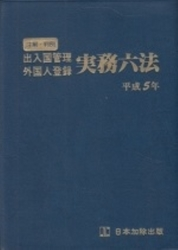 書籍 注解・判例 出入国管理外国人登録 実務六法 93 入管協会編纂 日本加除出版