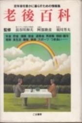 書籍 老後百科 定年後を豊かに暮らすための情報集 長谷川和夫 ごま書房