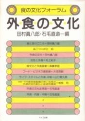 書籍 外食の文化 田村眞八郎 石毛直道 ドメス出版