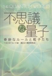 書籍 不思議な量子 ケネス・W・フォード 日本評論社