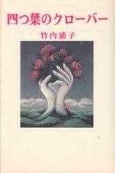 書籍 四つ葉のクローバー 竹内浦子 日本随筆家協会