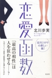 書籍 恋愛画数 北川歩実 光文社