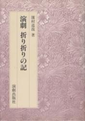 書籍 演劇 折り折りの記 濱村道哉 演劇出版社