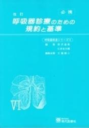 書籍 呼吸器疾患シリーズ VI 改訂 呼吸器診療のための規約と基準 原沢道美 現代医療社