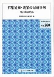 書籍 招集通知・議案の記載事例 別冊商事法務260 商事法務