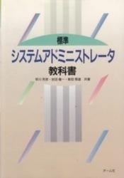 書籍 標準 システムアドミニストレータ教科書 早川芳彦 オーム社