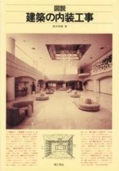書籍 図説 建築の内装工事 高木恒雄 理工学社