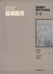 書籍 図説臨床整形外科講座 別巻 器械器具 メジカルビュー社