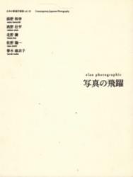 雑誌 写真の飛躍 日本の新進作家展 vol 10 東京都写真美術館
