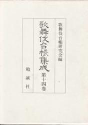 書籍 歌舞伎台帳集成 第14巻 歌舞伎台帳研究会編 勉誠社