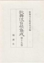 書籍 歌舞伎台帳集成 第15巻 歌舞伎台帳研究会編 勉誠社