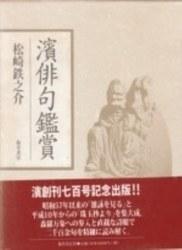 書籍 濱俳句鑑賞 松崎鉄之介 梅里書房