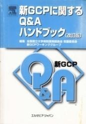 書籍 新GCPに関するQ&Aハンドブック 改訂版 エルゼビア・ジャパン