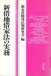 書籍 新借地借家法の実務 都市再開発法制研究会編 信山社