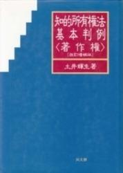 書籍 知的所有権法基本判例 著作権 改訂増補版 土井輝生 同文館
