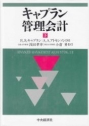 書籍 キャプラン管理会計 下巻 R・S・キャプラン 他 中央経済社