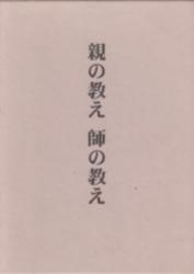 書籍 親の教え 師の教え 文教図書出版